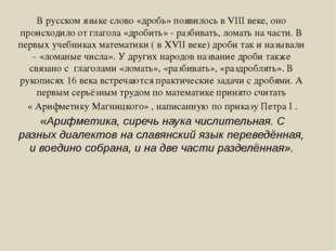 В русском языке слово «дробь» появилось в VIII веке, оно происходило от глаг