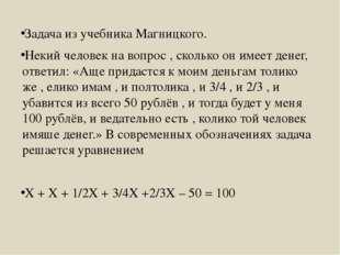 Задача из учебника Магницкого. Некий человек на вопрос , сколько он имеет де