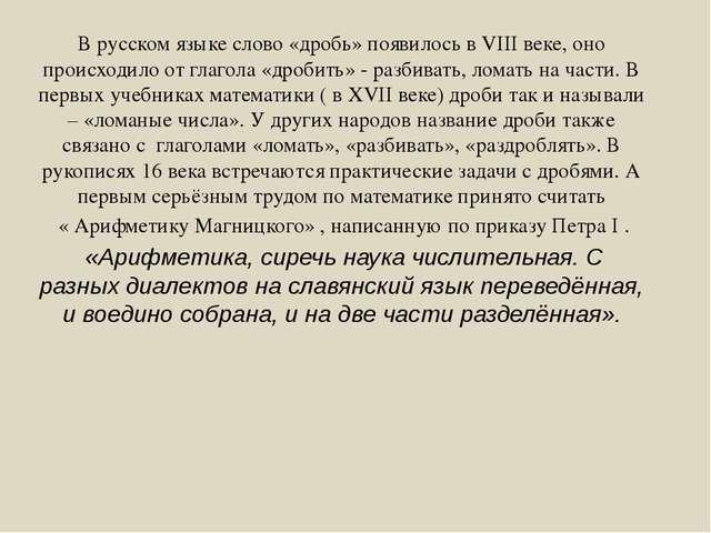 В русском языке слово «дробь» появилось в VIII веке, оно происходило от глаг...