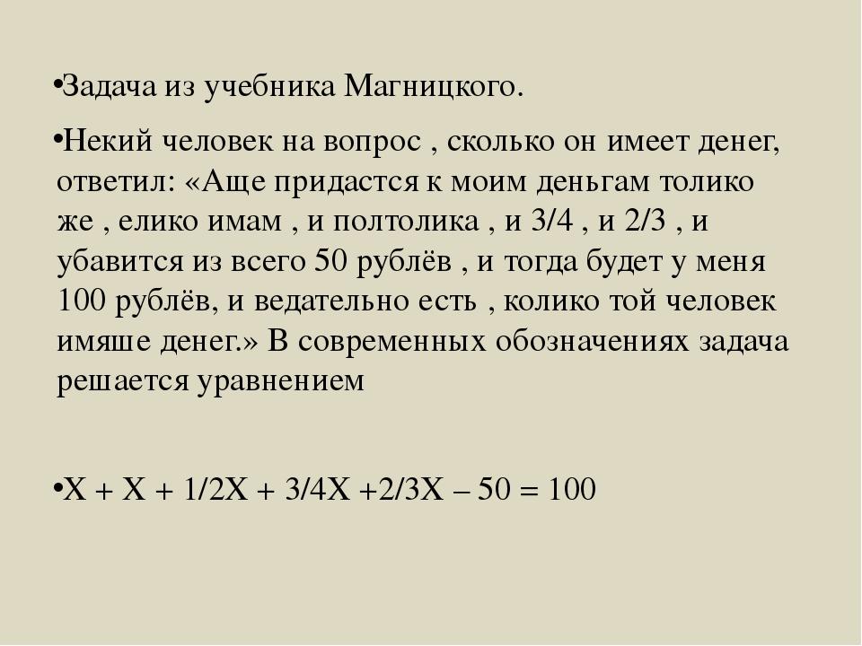 Задача из учебника Магницкого. Некий человек на вопрос , сколько он имеет де...