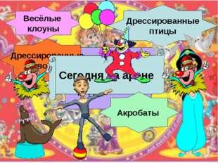 Весёлые клоуны Приглашаем на цирковое представление Дрессированные животные Д