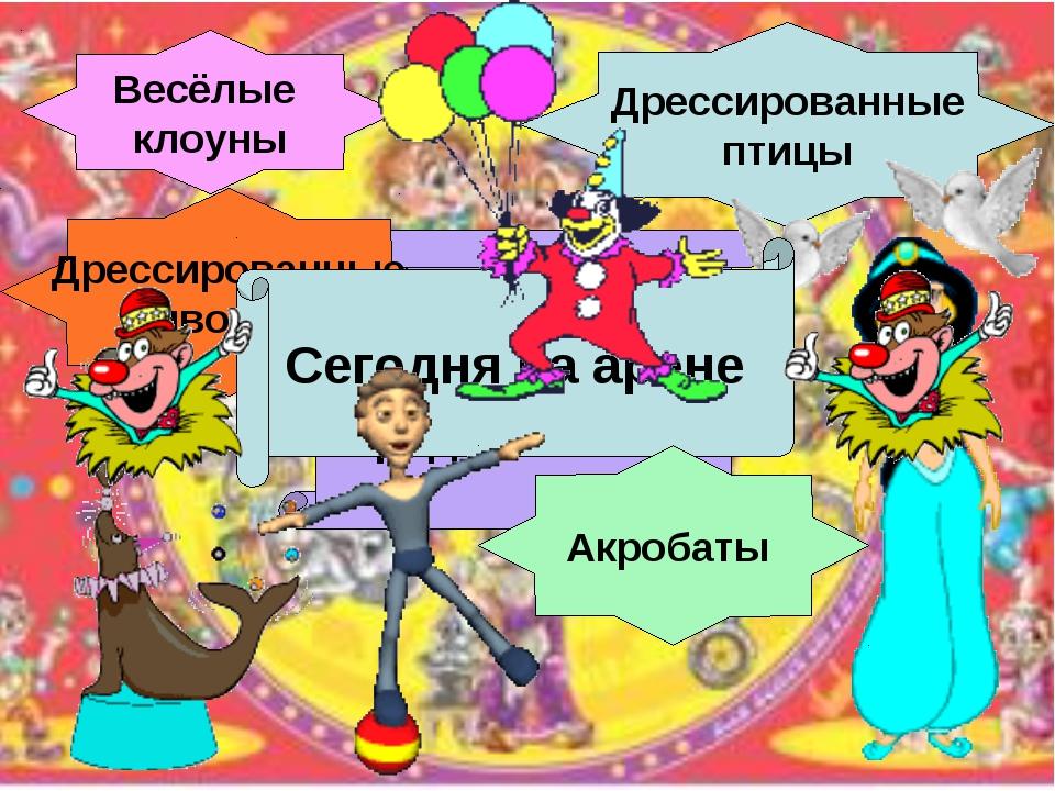 Весёлые клоуны Приглашаем на цирковое представление Дрессированные животные Д...