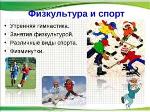 Физкультура и спорт Утренняя гимнастика. Занятия физкультурой. Различные виды