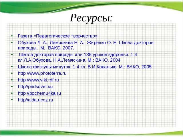 Ресурсы: Газета «Педагогическое творчество» Обухова Л. А., Лемяскина Н. А., Ж...