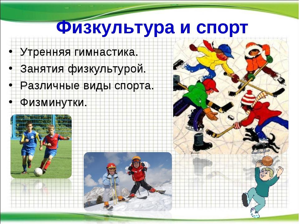 Физкультура и спорт Утренняя гимнастика. Занятия физкультурой. Различные виды...