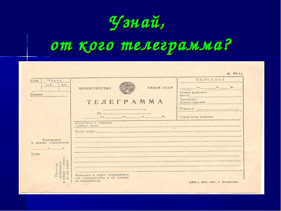 Узнай, от кого телеграмма?