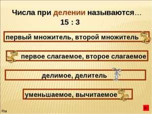 Числа при делении называются… первый множитель, второй множитель первое слага