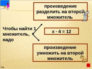 Чтобы найти 1 множитель, надо произведение разделить на второй множитель прои