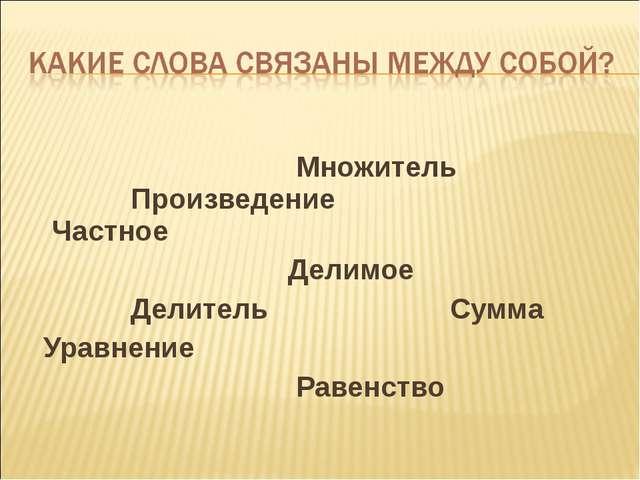 Множитель Произведение Частное Делимое Делитель Сумма Уравнение Равенство