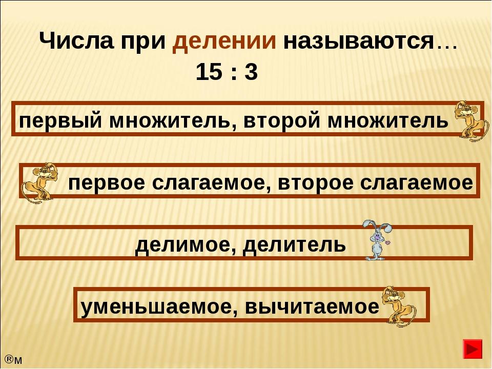 Числа при делении называются… первый множитель, второй множитель первое слага...