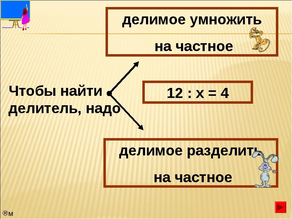 Чтобы найти делитель, надо делимое умножить на частное делимое разделить на ч...