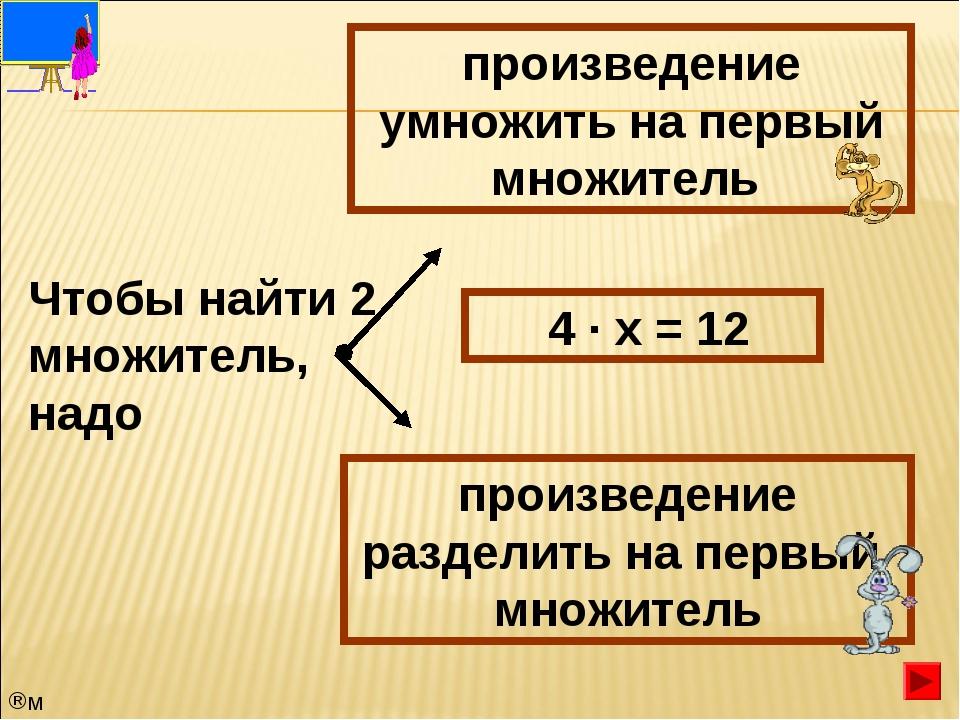 Чтобы найти 2 множитель, надо произведение умножить на первый множитель произ...