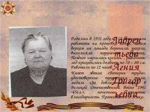 Лаврентьева Агния Григорьевна Родилась в 1931 году. С 12 лет начала работать