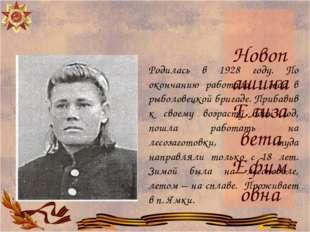 Новопашина Елизавета Ефимовна Родилась в 1928 году. По окончанию работала 3 г