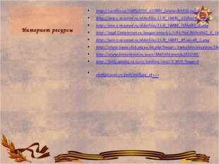 Интернет ресурсы http://i.artfile.ru/3289x2325_627805_[www.ArtFile.ru].jpg ht