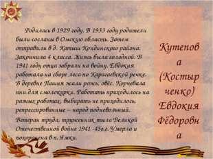 Кутепова (Костырченко) Евдокия Фёдоровна Родилась в 1929 году. В 1933 году р