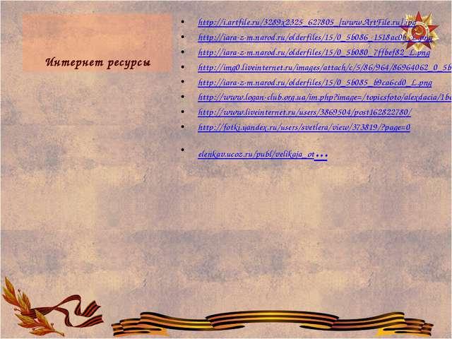 Интернет ресурсы http://i.artfile.ru/3289x2325_627805_[www.ArtFile.ru].jpg ht...