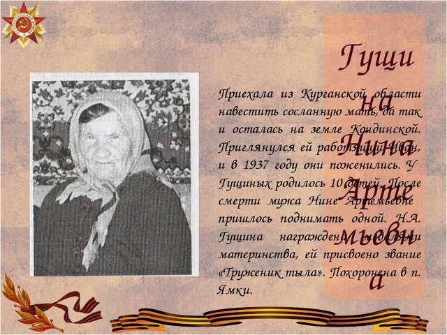 Гущина Нина Артемьевна Приехала из Курганской области навестить сосланную мат...