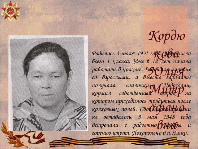 Кордюкова Юлия Митрофановна Родилась 3 июля 1931 года. Закончила всего 4 клас...