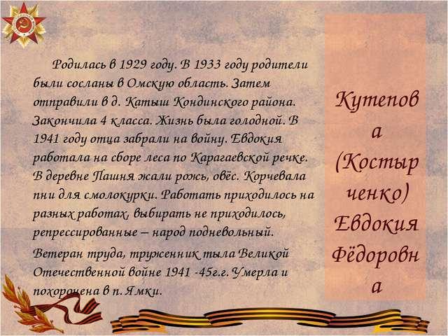 Кутепова (Костырченко) Евдокия Фёдоровна Родилась в 1929 году. В 1933 году р...