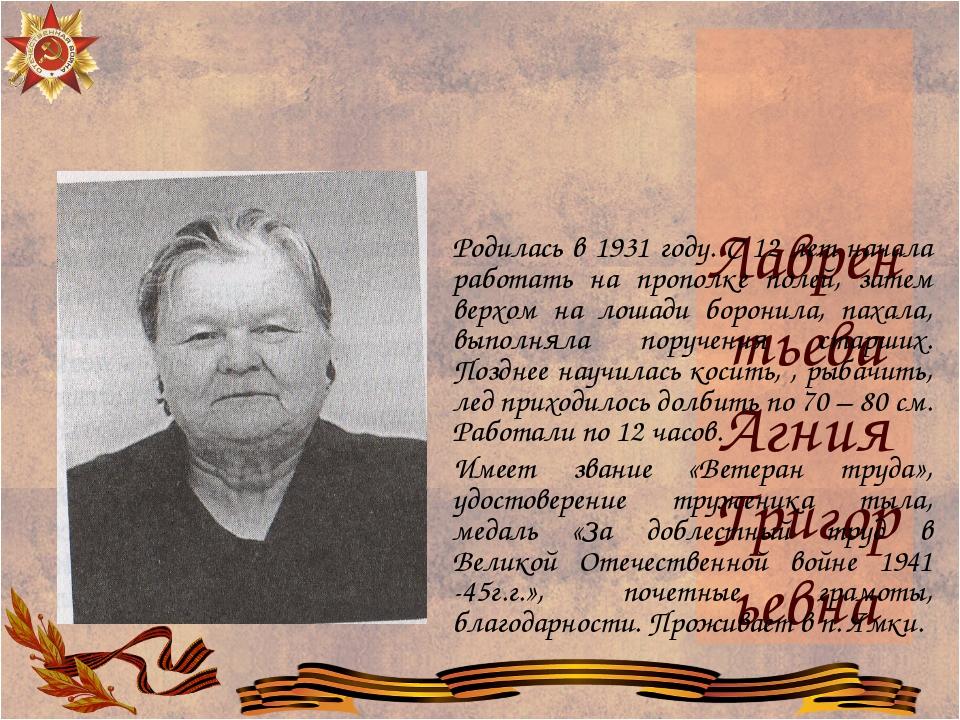 Лаврентьева Агния Григорьевна Родилась в 1931 году. С 12 лет начала работать...