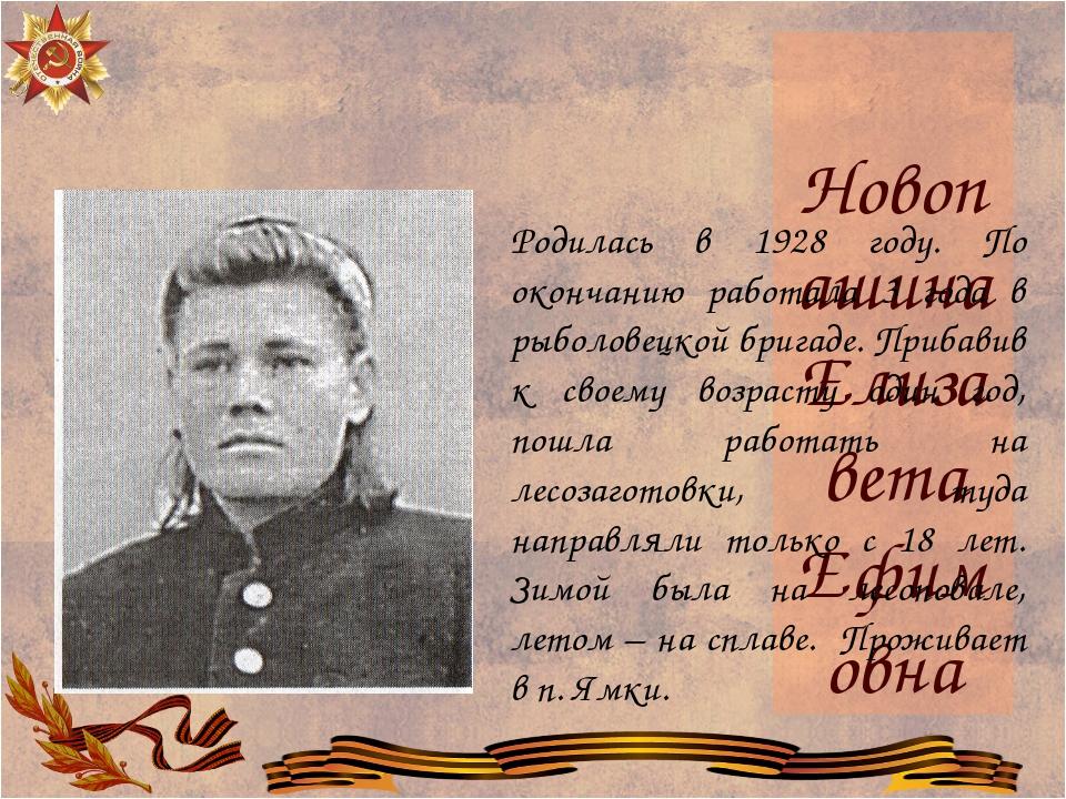 Новопашина Елизавета Ефимовна Родилась в 1928 году. По окончанию работала 3 г...