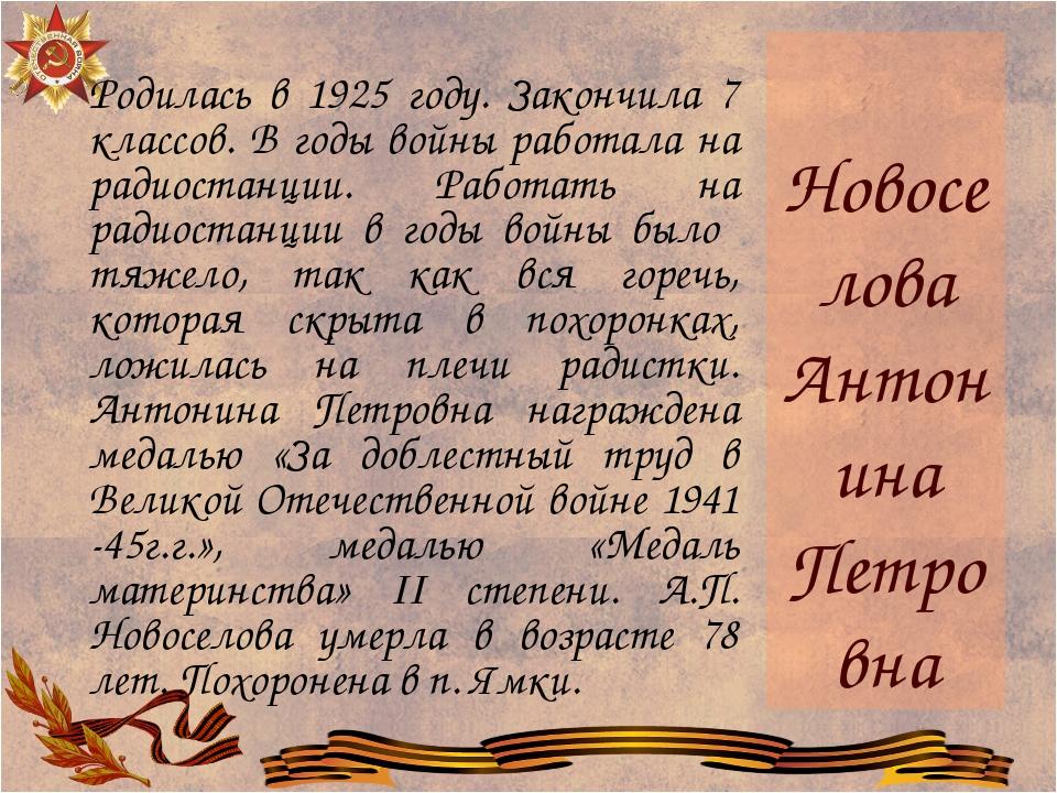 Новоселова Антонина Петровна Родилась в 1925 году. Закончила 7 классов. В год...