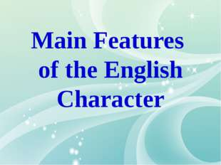 Main Features of the English Character