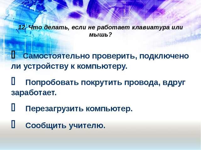 Список использованной литературы: Н.А. Сухих Поурочные разработки по информат...