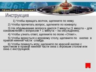 Инструкция 1) Чтобы вращать волчок, щелкните по нему. 2) Чтобы прочитать воп