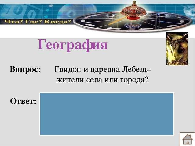 Искусство Вопрос: Ответ: Вспомните название этой картины. И.И. Шишкин «Три ме...