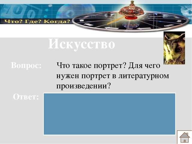 Вопрос: Ответ: В каком государстве жили герои многих русских народных сказок?...