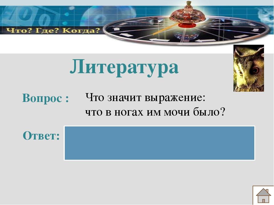 Музыка Вопрос: Ответ: К какой сказке принадлежит этот музыкальный предмет? Ск...