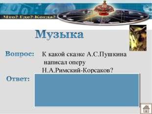 К какой сказке А.С.Пушкина написал оперу Н.А.Римский-Корсаков? «Сказка о золо