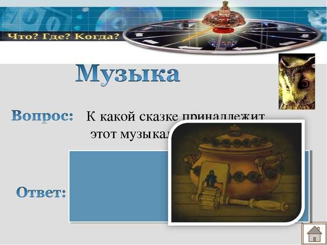 К какой сказке принадлежит этот музыкальный предмет? Сказка Х.К. Андерсена «С...