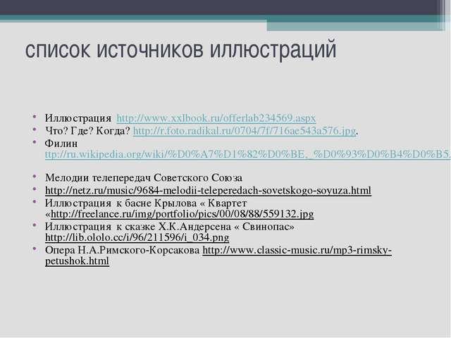 список источников иллюстраций Иллюстрация http://www.xxlbook.ru/offerlab23456...