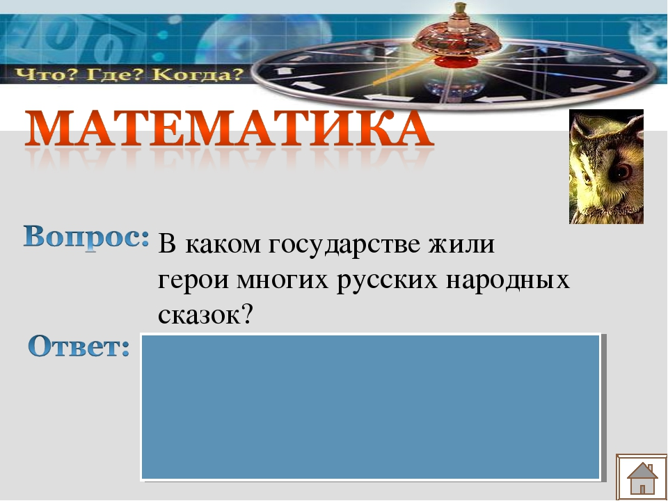 В каком государстве жили герои многих русских народных сказок? в тридевятом ц...