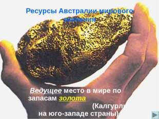 Ресурсы Австралии мирового значения Ведущее место в мире по запасам золота (К
