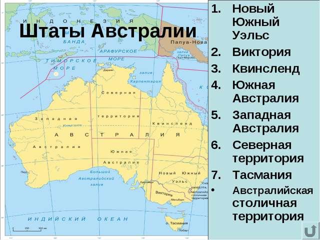 Штаты Австралии Новый Южный Уэльс Виктория Квинсленд Южная Австралия Западная...