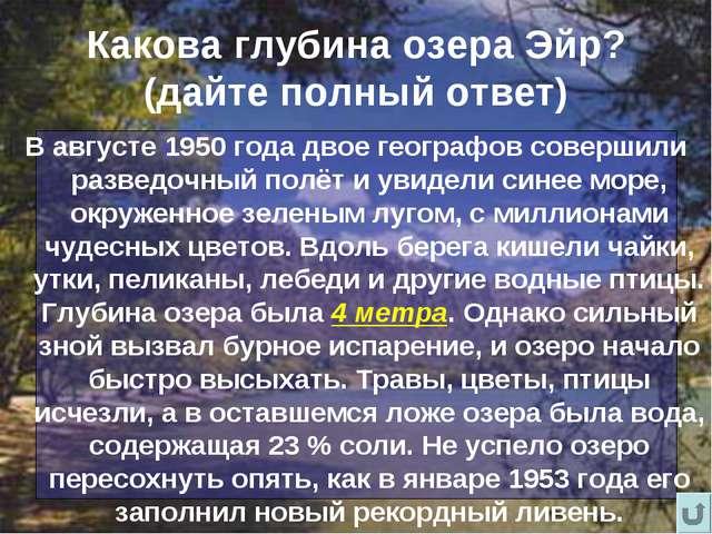 Какова глубина озера Эйр? (дайте полный ответ) В августе 1950 года двое геогр...