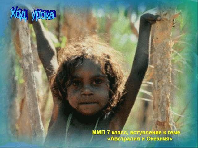 ММП 7 класс, вступление к теме «Австралия и Океания»