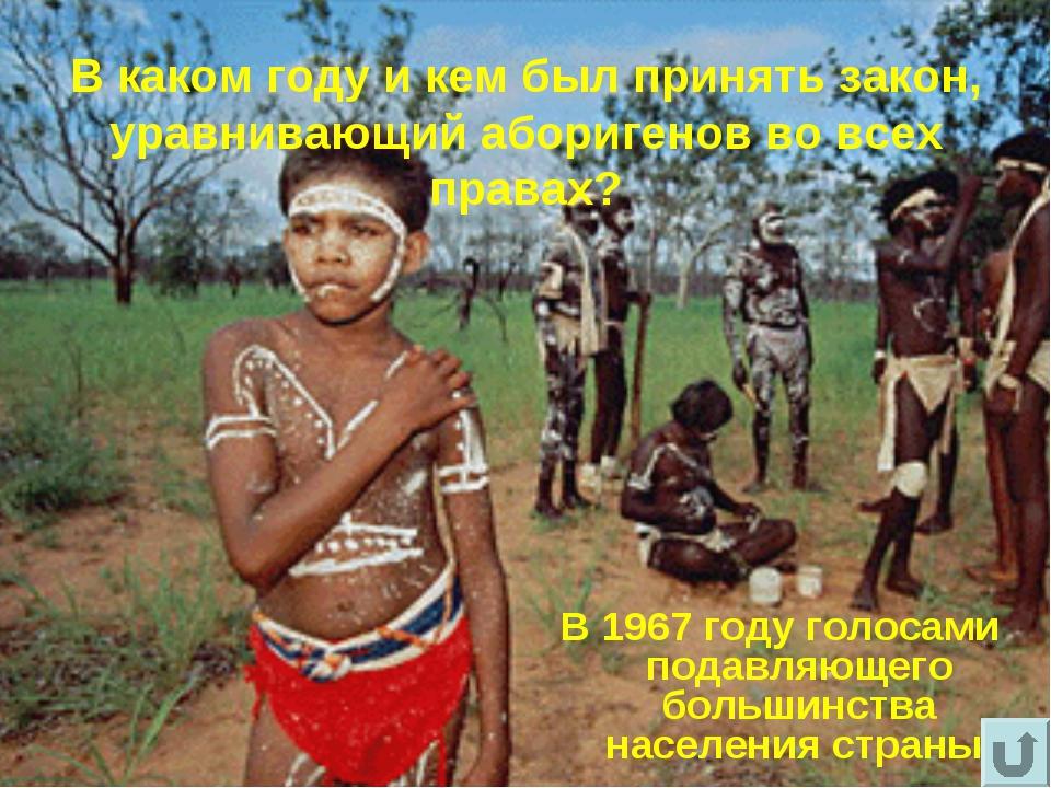 В каком году и кем был принять закон, уравнивающий аборигенов во всех правах?...