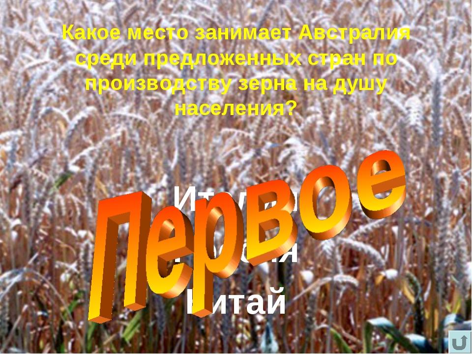 Какое место занимает Австралия среди предложенных стран по производству зерна...
