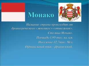 Название страны происходит от древнегреческого «моноикос»-«отшельник». Столиц