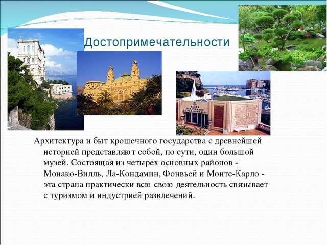 Достопримечательности Архитектура и быт крошечного государства с древнейшей и...