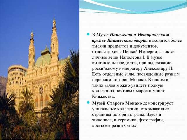 В Музее Наполеона и Историческом архиве Княжеского дворца находится более тыс...