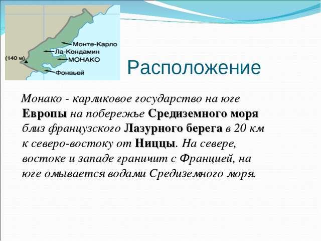Расположение Монако - карликовое государство на юге Европы на побережье Среди...