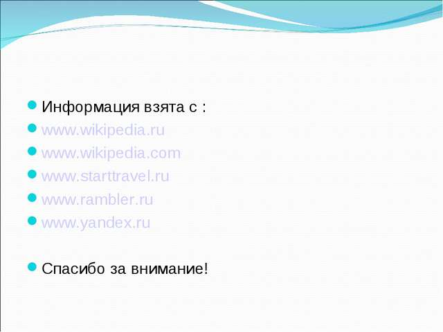 Информация взята с : www.wikipedia.ru www.wikipedia.com www.starttravel.ru ww...