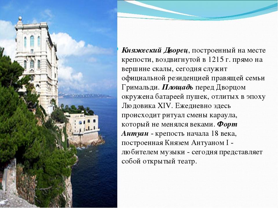 Княжеский Дворец, построенный на месте крепости, воздвигнутой в 1215 г. прямо...
