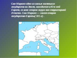 Сан-Марино одно из самых маленьких государств на Земле, находится в Южной Ев